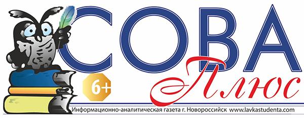 Газета Сова