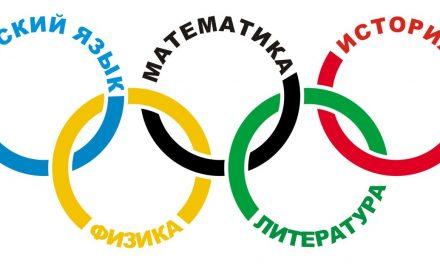 Кто «сыграет» в финале Всероссийской олимпиады?
