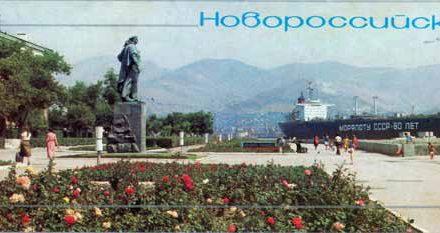 Приветам из Новороссийска – целый век