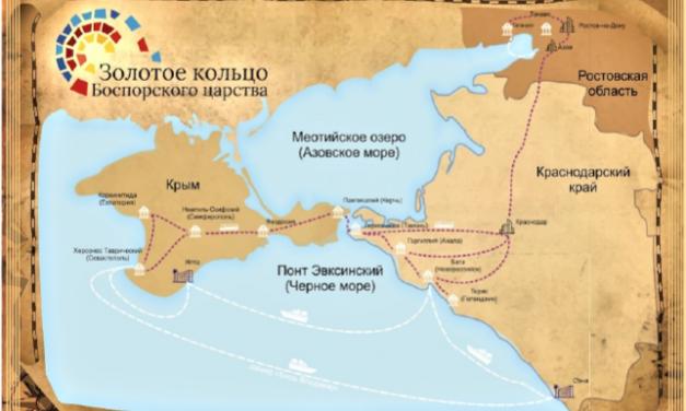 Культура «Золотого кольца Боспорского царства»